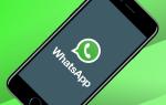 Приглашения в Whatsapp