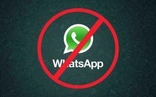 WhatsApp массово прекращает работу