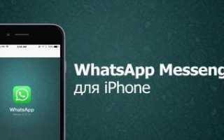 Как установить Whatsapp на iPhone – пошаговая инструкция