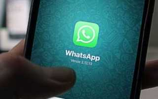 Как быстро и правильно установить WhatsApp на телефон