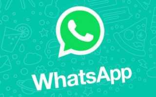 Как сохранить фото из Whatsapp