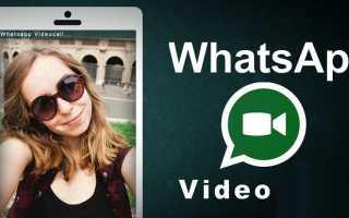 Как сохранить из Whatsapp видеофайл