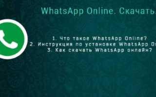 Как установить WhatsApp online на телефон и компьютер