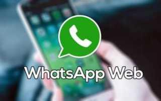 Что такое WhatsApp Web и как им пользоваться