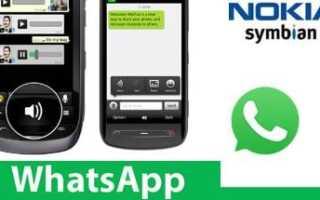 Особенности установки и работы приложения Whatsapp для Symbian
