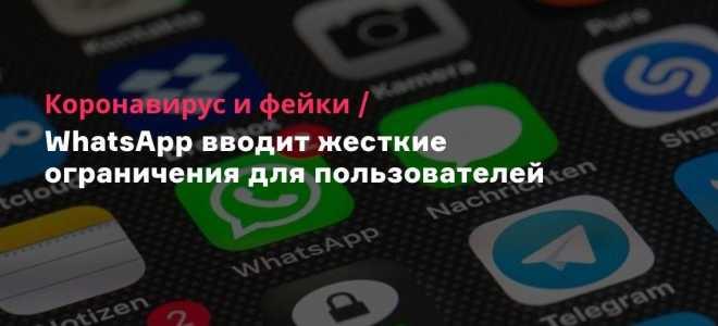 Как использовать новый чат-бот для проверки фактов на наличие коронавируса в WhatsApp