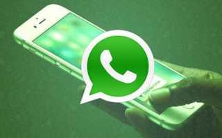 Как написать самому себе в Whatsapp