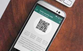 Код безопасности изменился Whatsapp – что это значит