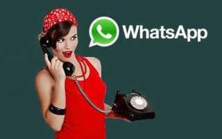 Бесплатны ли звонки в Whatsapp
