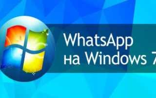 Особенности установки и работы WhatsApp на Windows 7