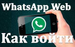 Как зайти в Ватсап с чужого телефона