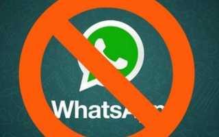 Что делать если заблокировали Ватсап