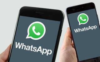 Как посмотреть когда человек был онлайн в Whatsapp