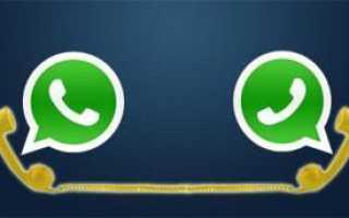 Как звонить по Ватсапу со смартфона