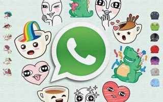 Как сделать стикер для Whatsapp