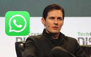 Павел Дуров призывает юзеров массово удалять WhatsApp