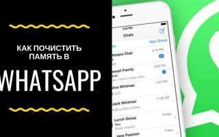 Как очистить память Ватсап: андроид и айфон