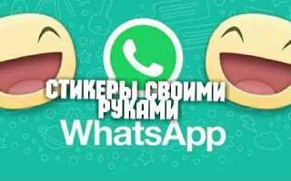 Создаем стикеры вместе с WhatsApp. Пошаговая инструкция