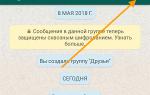 Как добавить участника в группу whatsapp