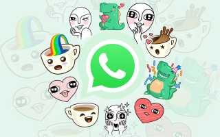 Как добавить в WhatsApp стикеры из Telegram