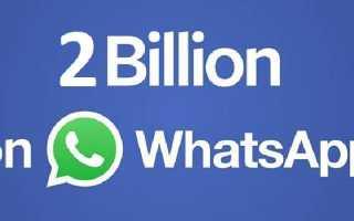 WhatsApp празднует двухмиллиардного пользователя
