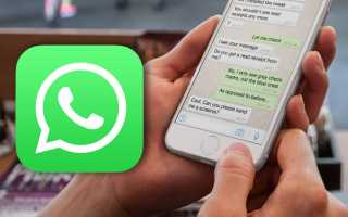 Восстановление бесед в WhatsApp на Android: пошаговая инструкция