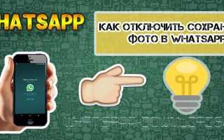 Как отключить автосохранение фотографий в Ватсап