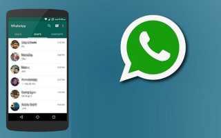 Как сохранить переписку в Whatsapp при смене телефона