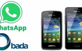Устанавливаем бесплатно Whatsapp для Bada – подробная инструкция