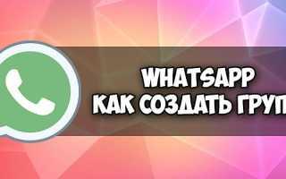 Как в Whatsapp создать новую группу
