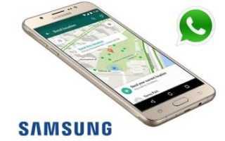 Мессенджер Whatsapp на Samsung – скачиваем и устанавливаем бесплатно