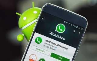 Как убрать резервное копирование в Whatsapp