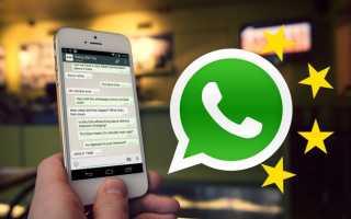 Как пользоваться Whatsapp в Китае