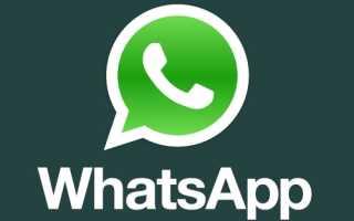 Как закрепить сообщение в whatsapp