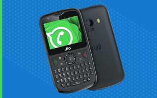WhatsApp разработали софт для ОС KaiOS и телефонов JioPhone