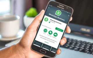 WhatsApp для представителей малого бизнеса