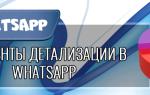 Можно ли сделать детализацию Whatsapp