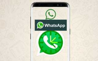 Как запланировать отправку сообщения в Whatsapp