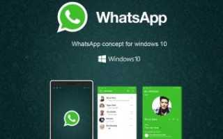Устанавливаем WhatsApp на Windows 10 быстро и бесплатно
