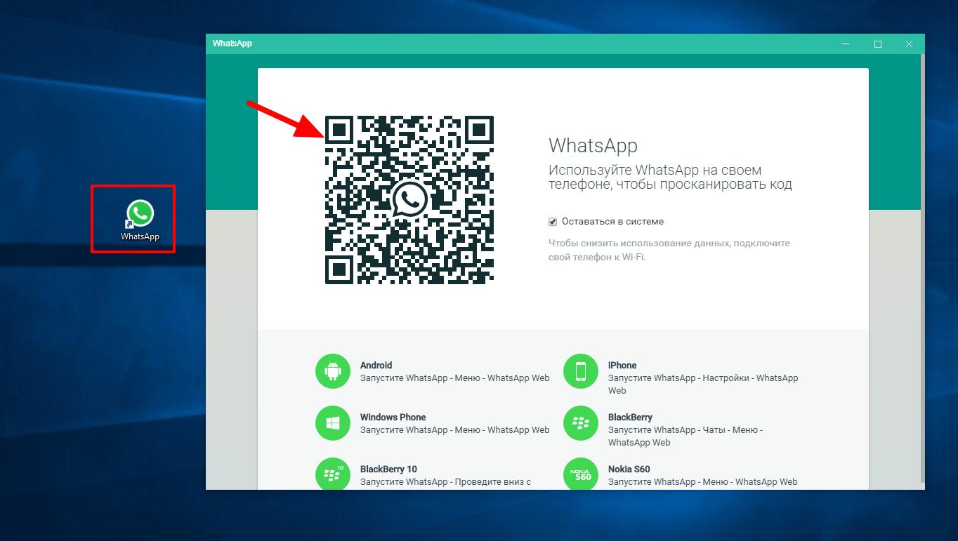 Whatsapp сканирование кода