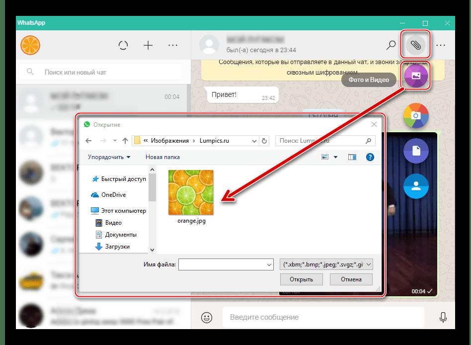 Отправка файлов в Whatsapp