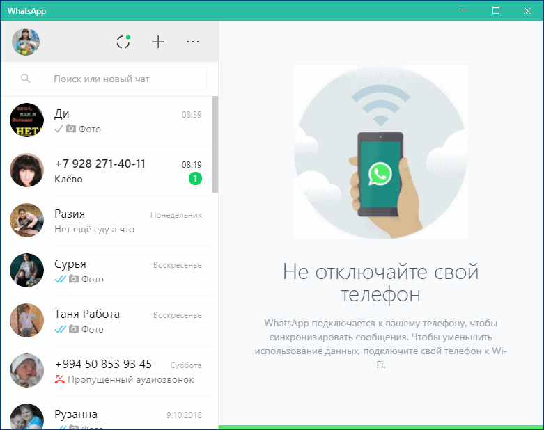 Whatsapp на компьютере