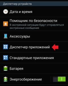 Диспетчер приложений на телефоне
