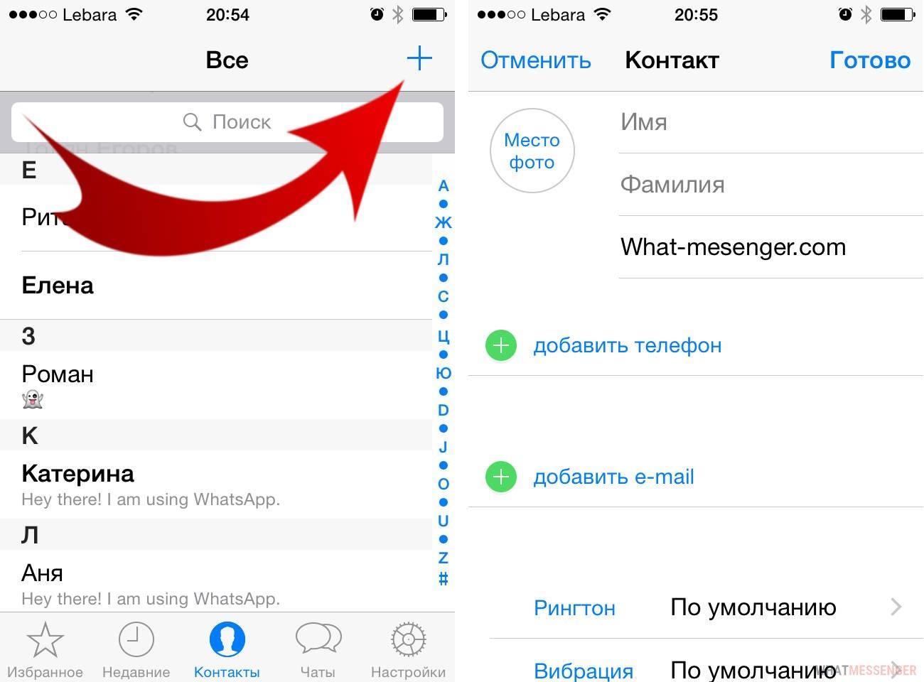 Добавление контактов на iPhone