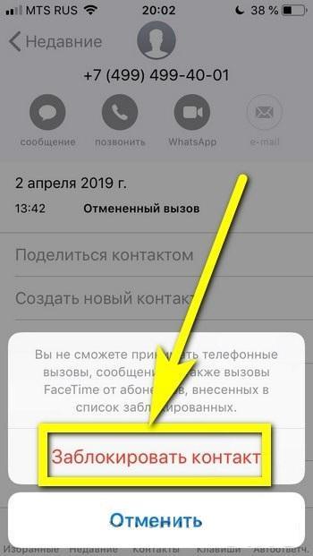 Как заблокировать абонента в Ватсапе на айфоне