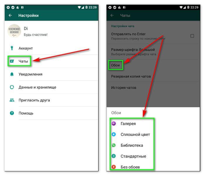 Смена обоев в WhatsApp на Android