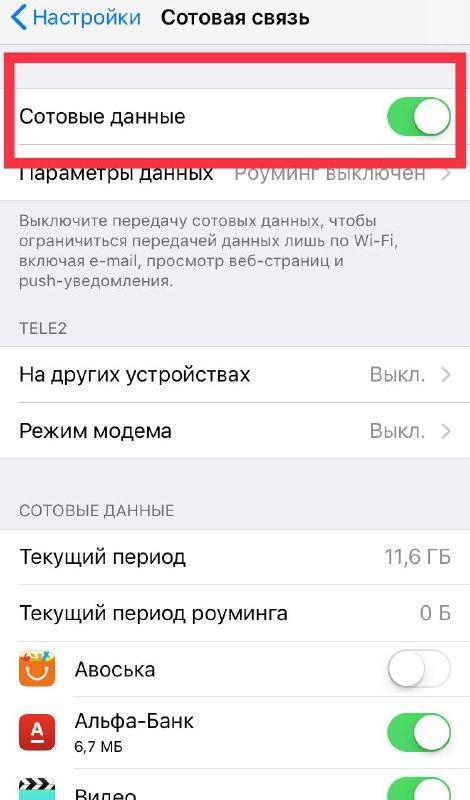 Как временно отключить WhatsApp