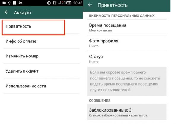 Черный список в Whatsapp на Айфоне,