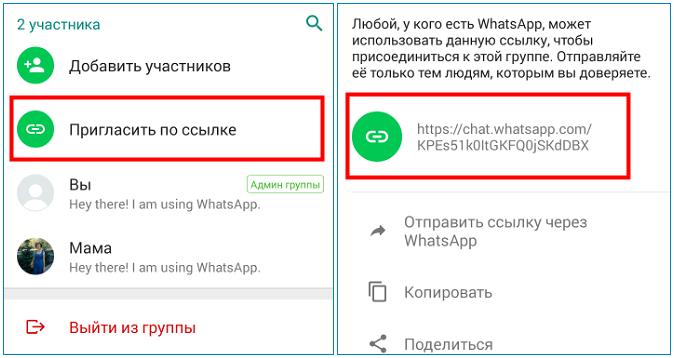 Как сделать ссылку приглашение на группу в Whatsapp