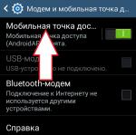Подключения к интернету Андроид